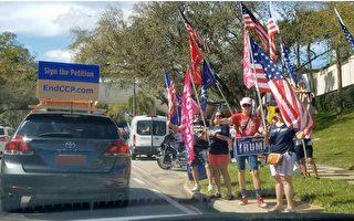 佛州保守黨政治行動大會  解體中共惡魔汽車遊行格外顯眼