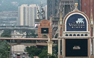金沙集團押注亞洲 澳門賭牌或成中共籌碼