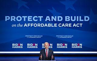 拜登纾困案扩大奥巴马医保补贴 让富裕者受惠