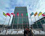 消息:中共阻碍UN制裁朝鲜小组工作