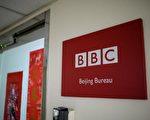 田雲:BBC記者被逼離京 華春瑩明知故問