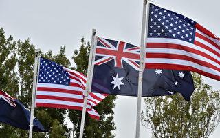 美澳兩國正商討合作 應對台海軍事衝突