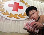 河南學生「被迫」捐壓歲錢 割韭菜令源自中共團中央