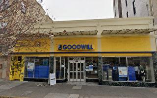 受疫情拖累 湾区8家Goodwill门店关闭