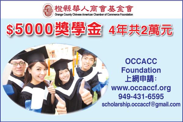 好消息!橙縣華商提供大學獎學金共2萬元