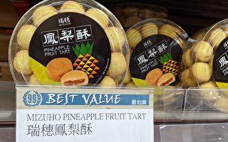 美國華人吃不到臺灣鳳梨先嚐鳳梨酥