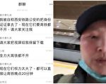 重庆维权公民进京上访 多人搭火车被拦截
