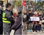 90岁访民上海市政府维权 遭警察掐颈抢诉状