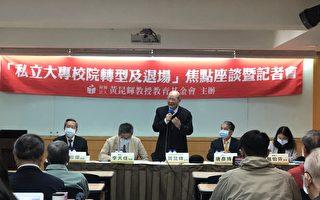 台灣面臨私校退場潮 教團提五大建議