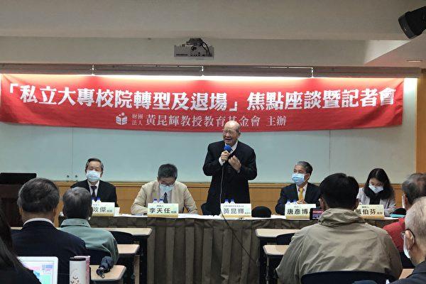 台湾面临私校退场潮 教团提五大建议