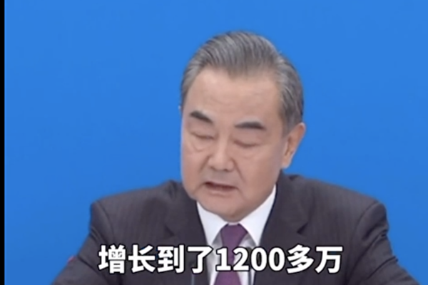 两会中共外长王毅回应新疆种族灭绝 遭驳斥