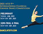 """""""全世界中国古典舞大赛""""九月纽约举行"""