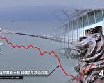滙豐裁員合規部門 盧俊宇憂迴避金融法規要求