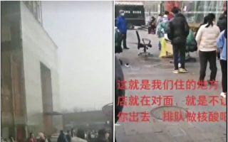 【一線採訪】兩會將至 中共對北京疫情噤聲