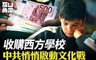 【有冇搞错】收购西方学校 中共悄悄启动文化战