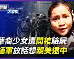 【新聞大家談】禁議20大洩習近平處境 緬軍親美遠中?