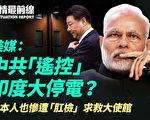 【役情最前线】美媒:中共遥控印度大停电?