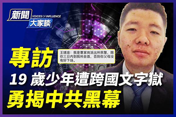 【新聞大家談】遭跨國文字獄 王靖渝揭中共黑幕