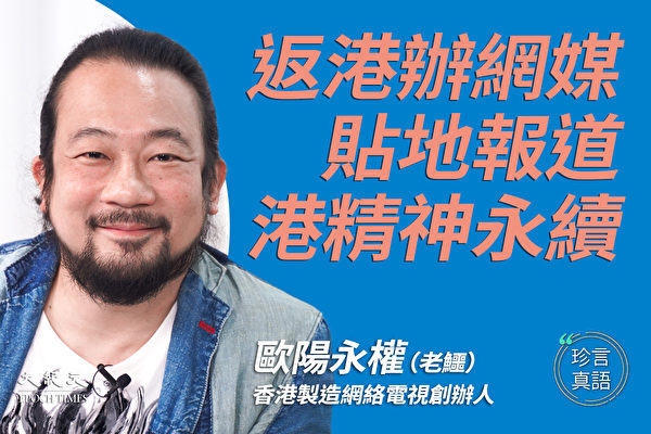 【珍言真语】中共坑蒙拐骗 媒体人吁捍卫港文化
