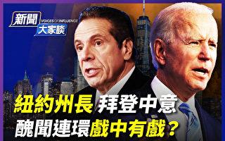 【新闻大家谈】纽约州长连环丑闻 戏中有戏?