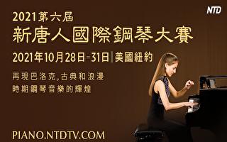 第六屆新唐人國際鋼琴大賽開始接受報名