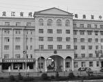 关押法轮功学员黑窝 黑龙江戒毒所警察贩毒
