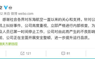 东海航空再曝丑闻 机长与乘务长飞行中互殴