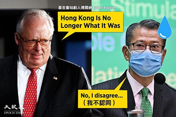 港被剔经济自由度指数:陈茂波否认被京操控 但无法服众