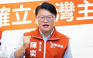 中共打壓法輪功 陳奕齊:害怕真相暴露