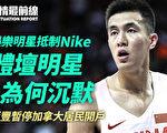 【役情最前線】抵制Nike?中國籃協足協異常安靜