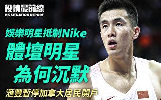 【役情最前线】抵制Nike?中国篮协足协异常安静