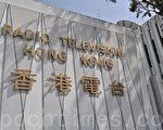 拒香港電台染紅 顧問團:反對RTHK變政府喉舌