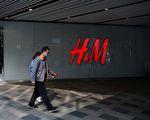 H&M再發聲明 中共官媒繼續批鬥