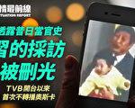 【役情最前线】透露当官史 习昔日受访内容被删