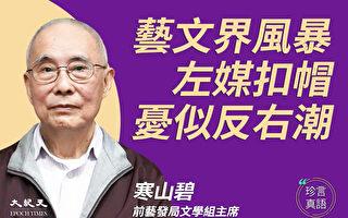 【珍言真语】寒山碧: 政府不应干预文艺界发展