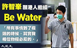 许智峯批中共改香港选举 吁港人勿太早放弃