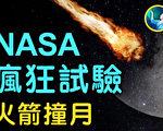 【未解之謎】NASA 驚天試驗 月亮七大謎團(上)