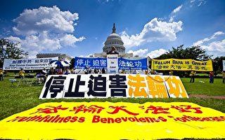 王友群:美国人民持续反对中共迫害法轮功