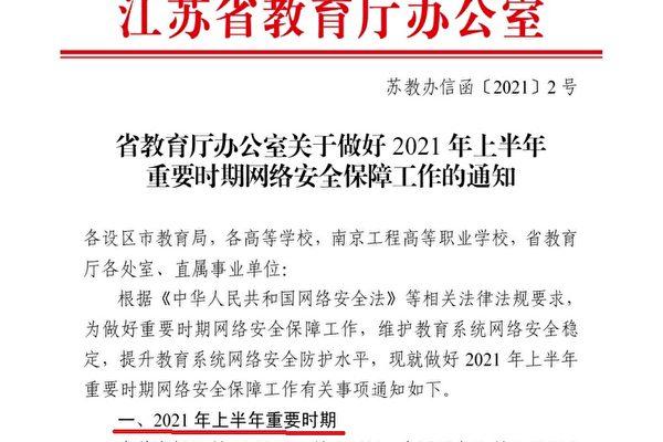 江蘇省教育廳密件曝光 凸顯中共對學生的恐懼