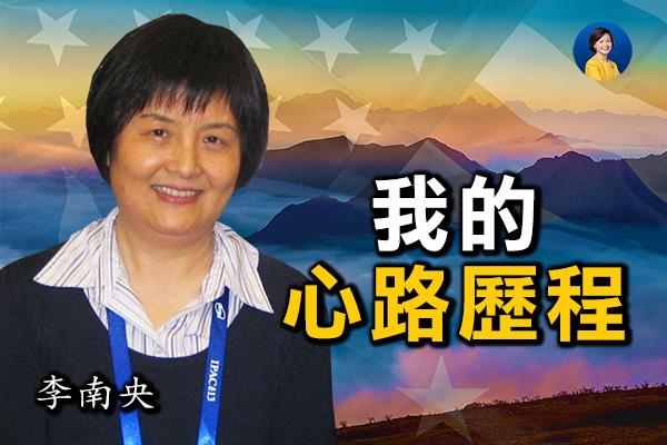【首播】专访李南央:中共深藏称霸野心(2)