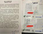 疫情受害人张海要求中共两部委信息公开