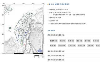 台湾东南海域发生芮氏规模5.8地震
