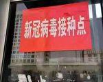 张家港内部文件泄露 疫苗接种设指标