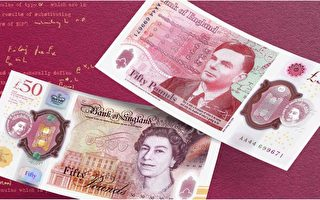 新版50鎊塑料鈔票亮相