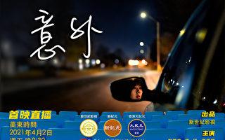 新世纪再出新片《意外》 4月2日网络首映