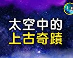 【未解之謎】史前傑作?月亮七大謎團(下)