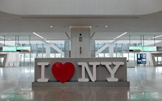 4月1日起 美国国内旅客抵达纽约免隔离