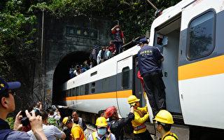 台铁半世纪最惨事故 太鲁阁号出轨50死