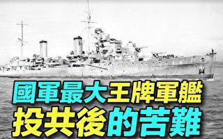 国军最大王牌军舰投共后的苦难
