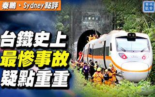 【秦鹏直播】台铁40年最大事故 肇事车3大疑点